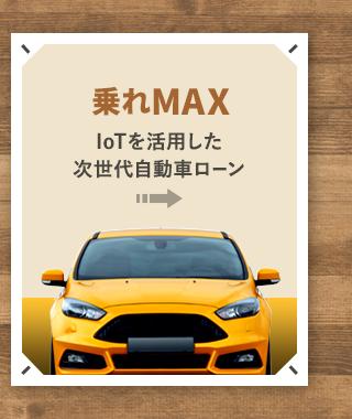 乗れMAX